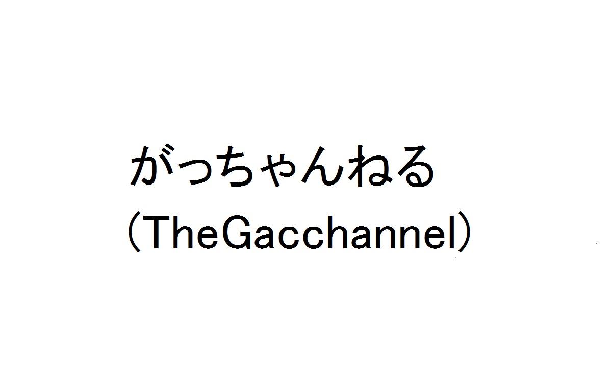 収入 ひまわりチャンネル