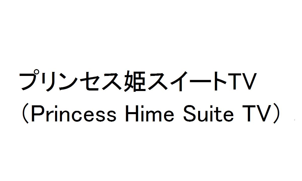 事務所 プリ姫