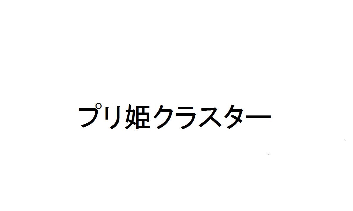 プリ 姫 ママ ブログ