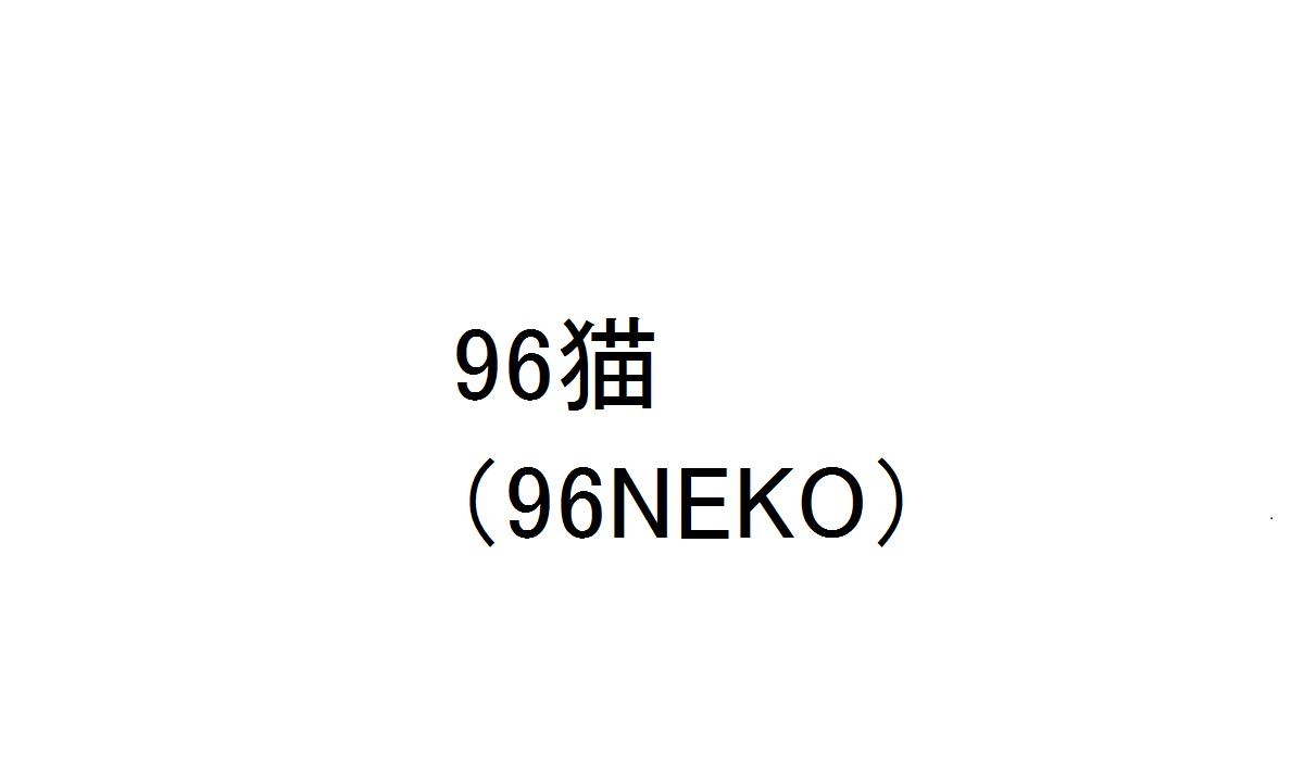 猫 性別 96